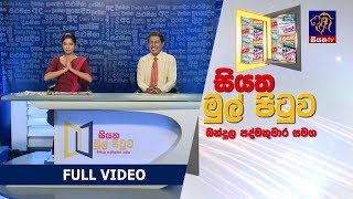 Siyatha Mul Pituwa with Bandula Padmakumara Episode 02 | 05 - 06 - 2018