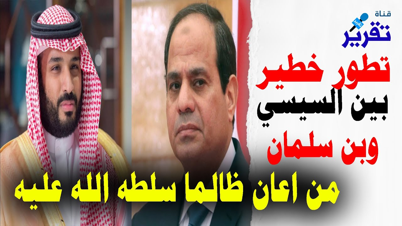 السيسي ينقلب على محمد بن سلمان ويغدر به وهو في امس الحاجه له