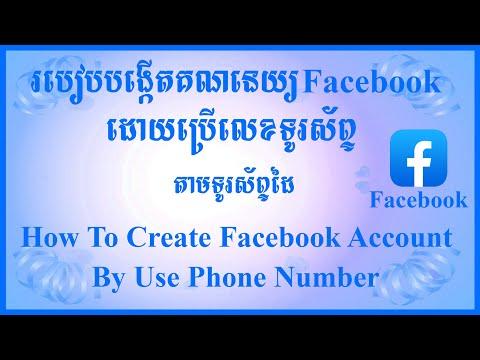 របៀបបង្កើតគណនេយ្យFacebookដេាយប្រេីលេខទូរស័ព្ទ   How To Create Facebook Account By Use Phone Number
