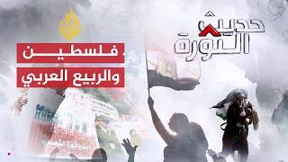 حديث الثورة- وضع القضية الفلسطينية