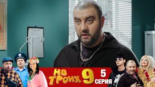 ▶️ На Троих 9 сезон 5 серия