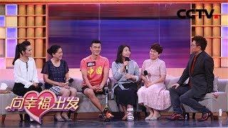 《向幸福出发》 20191022| CCTV综艺