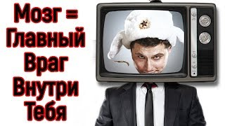 Мозг = Враг уже внутри тебя – Узнай ПРАВДУ, а то так и будешь долбиться головой об стену Неудач