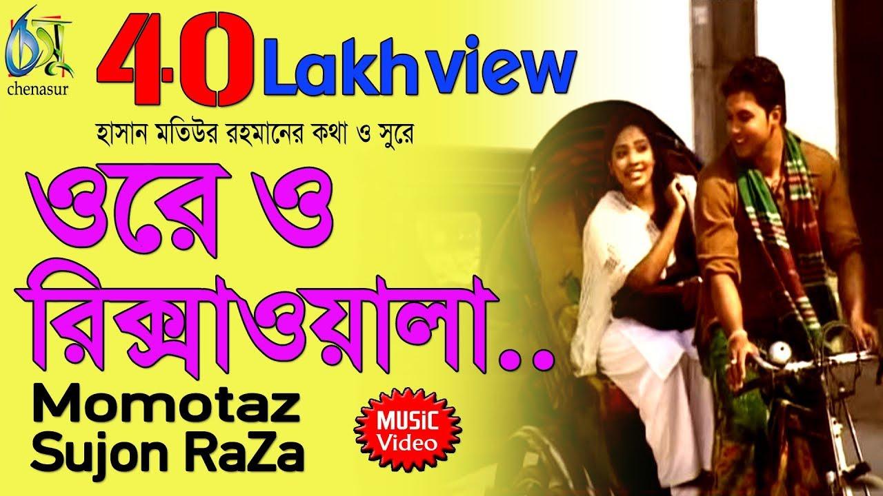 Bengali folk song 2017 | momtaz | bangla baul gaan | full hd.