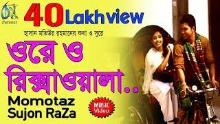 ore o rikshawala । momtaz sujon raza । bangla new folk song