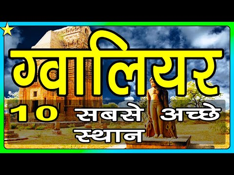 10 Best Places To Visit In Gwalior 👈 | ग्वालियर घूमने के 10