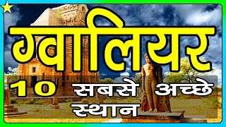 10 Best Places To Visit In Gwalior 👈   ग्वालियर घूमने के 10 प्रमुख स्थान   Hindi Video   10 ON 10