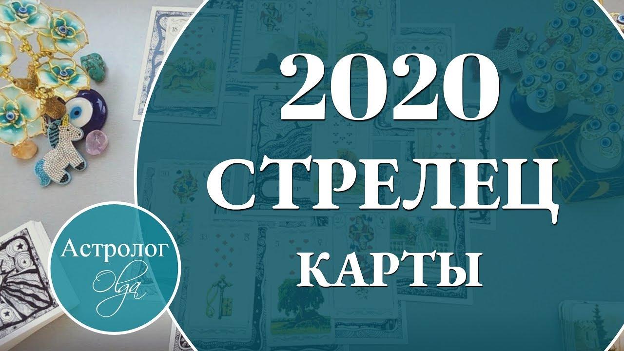 СТРЕЛЕЦ Что ожидать от 2020 года. Астролог Olga