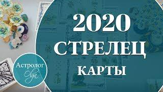 Gambar cover СТРЕЛЕЦ Что ожидать от 2020 года. Астролог Olga