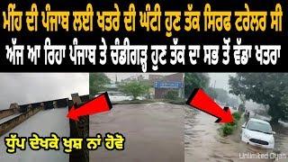ਸਾਵਧਾਨ ! ਹਾਲੇ ਤਾਂ ਮੀਂਹ ਨੇ Trailer ਦਿਖਾਇਆ ਅਗਲੇ 24 ਘੰਟੇ ਚ ਪੰਜਾਬ ਲਈ ਵੱਡੀ ਖਬਰ   Heavy Rain in Punjab