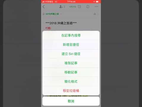 iOS 12 Siri 捷徑用自訂語音呼叫常用Evernote 筆記!實測教學