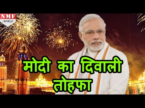 Diwali से पहले 1.8 Crore लोगों को Narendra Modi ने दी मुस्कान, 2% बढ़ा DA