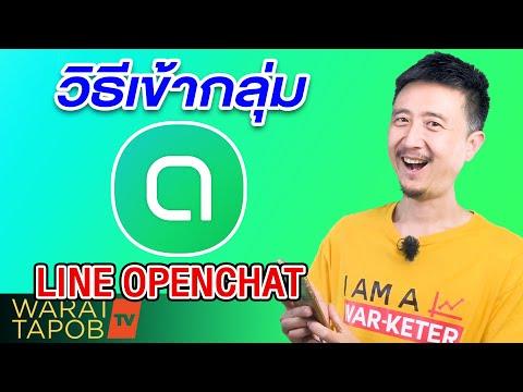 OpenChat คืออะไร และวิธีเข้ากลุ่ม | วิธีใช้ Line OpenChat EP1