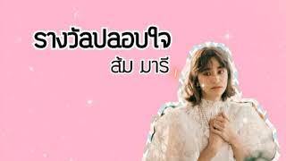 ส้ม มารี -รางวัลปลอบใจ Feat. LAZYLOXY 👇👇👇