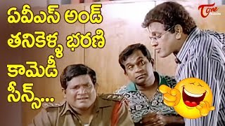 AVS And Brahmanandam Comedy With Thanikellabharani | NavvulaTV