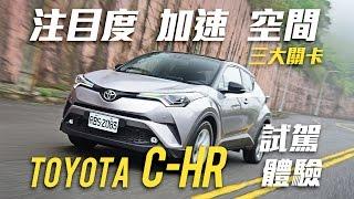 注目度/加速/空間三大考驗,Toyota C-HR搶先試駕體驗