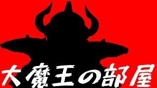 [LIVE] 【雑談】あっくん大魔王の部屋#2【あっくん大魔王】