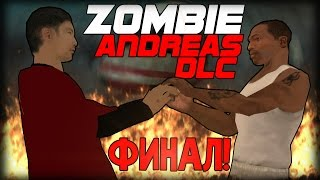КОНЕЦ ИСТОРИИ.. (Zombie Andreas Johnsons Story DLC #20 ФИНАЛ #5)