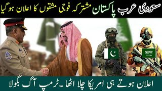 Pakistan Saudia Arabia Announced Miltary Exercises 2017