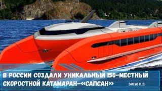 В России создали уникальный 150-местный скоростной катамаран-«Сапсан»