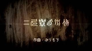 ぷりもう生演奏【ニクヨユツイ】笛アレンジ