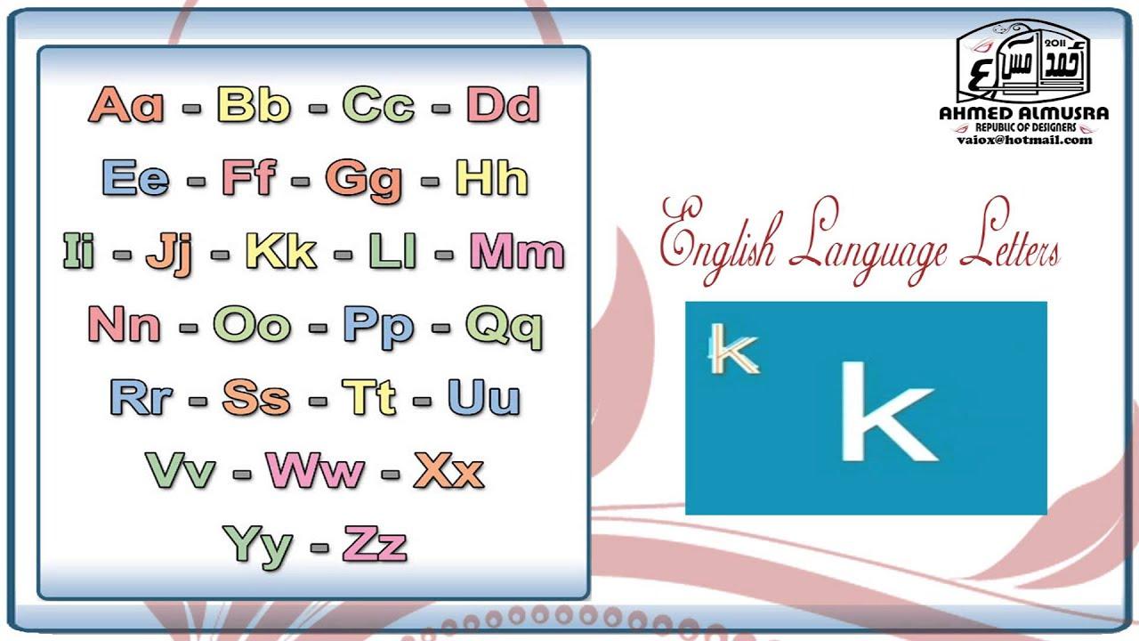 Small English Letters Trace حروف اللغة الانجليزية الصغيرة Youtube