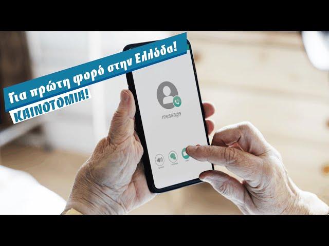 Εφαρμογή κινητού τηλεφώνου (mobile app) για την μετεγχειρητική παρακολούθηση ορθοπαιδικών ασθενών!