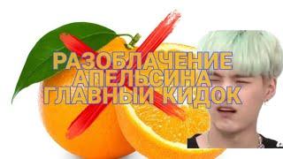 Разоблачение Апельсина Смотрим!