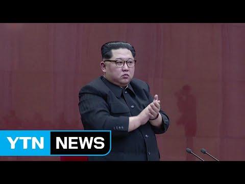 北 '비핵화' 대신 '핵군축' 언급...다목적 카드? / YTN