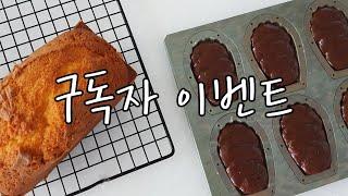 구독자 이벤트  핑크돌고래가 홈베이킹한 빵을 세분께 드…