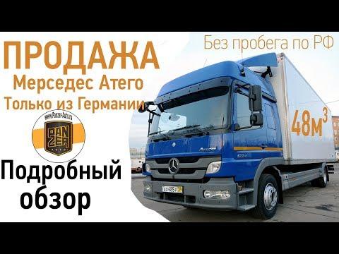 Мерседес Атего 1224 фургон из Германии. Купить в Москве.