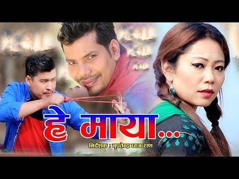 New Nepali Adhunik Song Hey Maya By Shiva...