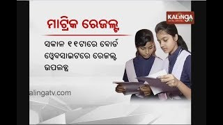 Odisha Board to declare class 10 result tomorrow at bseodisha.ac.in