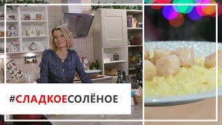 #сладкоесолёное №17 | Юлия Высоцкая — Ризотто с гребешками