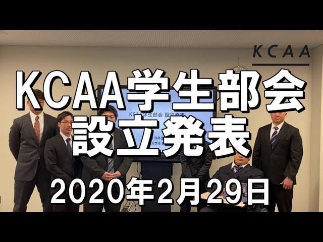 KCAA学生部会が設立されました