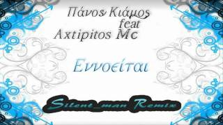 Panos Kiamos Ft Axtipitos Mc Ennoeitai Silentman Remix.mp3