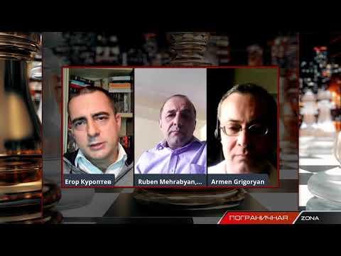 Россия спасает Армению? Рубен Меграбян и Армен Григорян. Пограничная ZONA