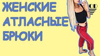 Обзор: женские атласные брюки с рынка Садовод   Маша Копытина [sadovodopt]