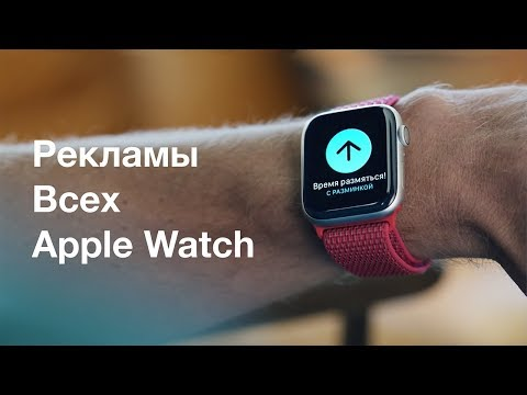 Apple watch музыка из рекламы