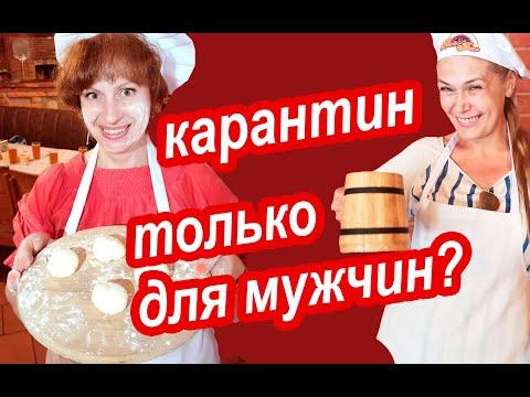 ЕВРОПА Может ПОДОЖДАТЬ, Экзотики Хватает Дома. Свадьба и Галушки БАБУШКИН РЕЦЕПТ. Украина