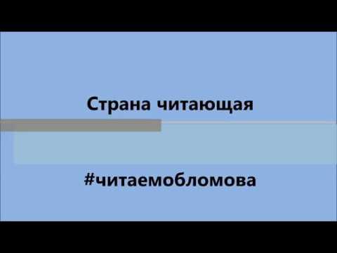 Изображение предпросмотра прочтения – ПавелМихайлов читает отрывок изпроизведения «Обломов» И.А.Гончарова