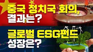 중국 1분기 정치국회의 결과ㅣ2021 글로벌 ESG펀드…