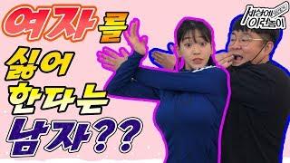 [개그다큐]성욕없는 남자에게 H컵 여자 소개시켜주기(ft.엄빠주의)