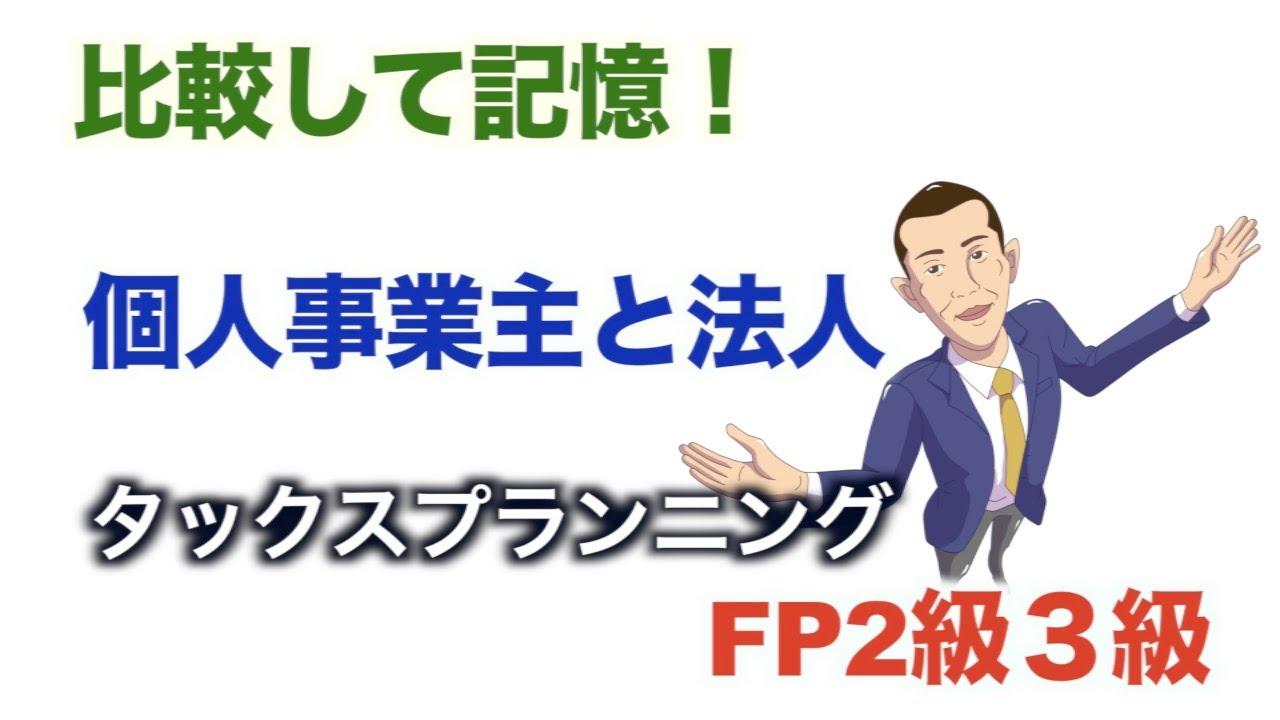 FP3級2級「比較して記憶!試験に出る個人事業主と法人の違い」