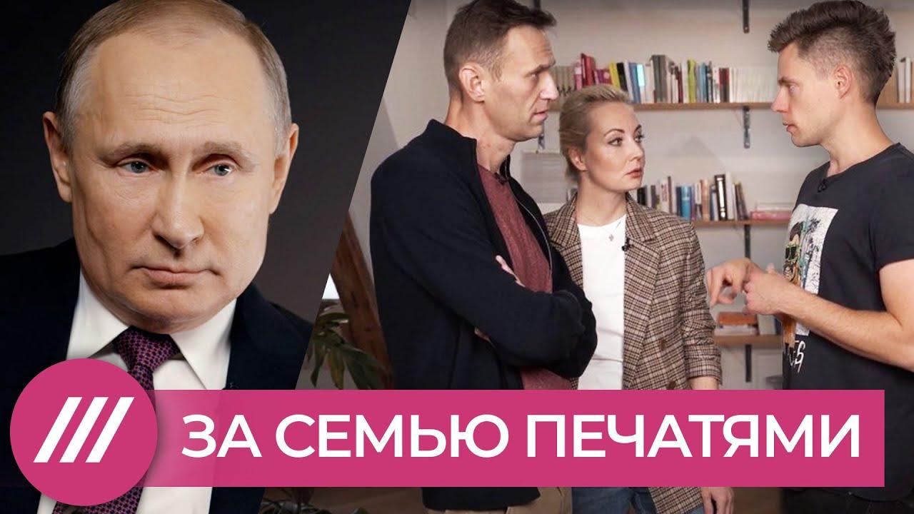 Под грифом секретно. Юлия Таратута о семейных ценностях Путина и Навальных