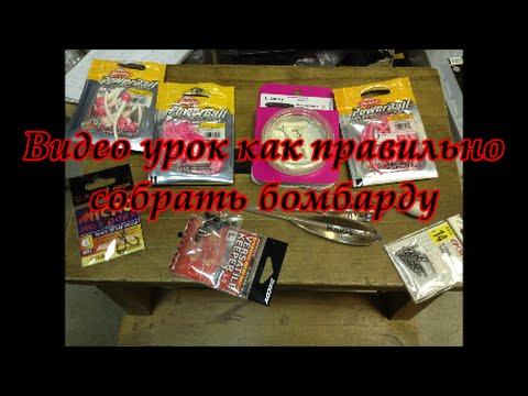 Как правильно собрать бомбарду для ловли форели от Евгения Давыдова