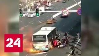 В Китае загорелся автобус, набитый битком пассажирами - Россия 24