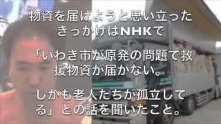 【熊本地震】 江頭2:50、トラック1台で熊本に支援物資を極秘で届けてい...