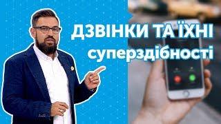 Як дзвонити зі смартфона. Урок №3
