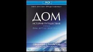HOME (ДОМ) - фильм запрещенный к показу в 36 странах Мира.